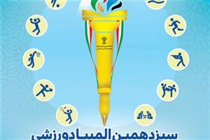 دختران شیرازی قهرمان سیزدهمین المپیاد ورزشهای قهرمانی شدند