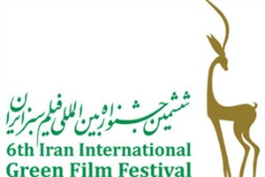 برنامه کارگاه های ششمین جشنواره فیلم سبز