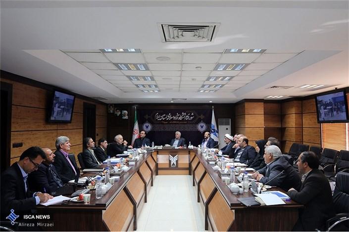 جلسه شورای دانشگاه آزاد اسلامی استان ایلام