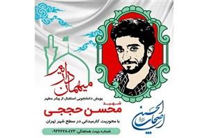 ستاد دانشجویی استقبال از پیکر شهید حججی آغاز به کار کرد