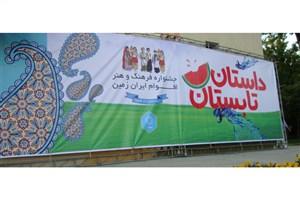 آغاز جشنواره داستان تابستان 2 در بوستان قدیمیخیام