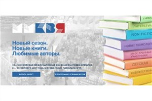 مسکو میزبان نشر ایران