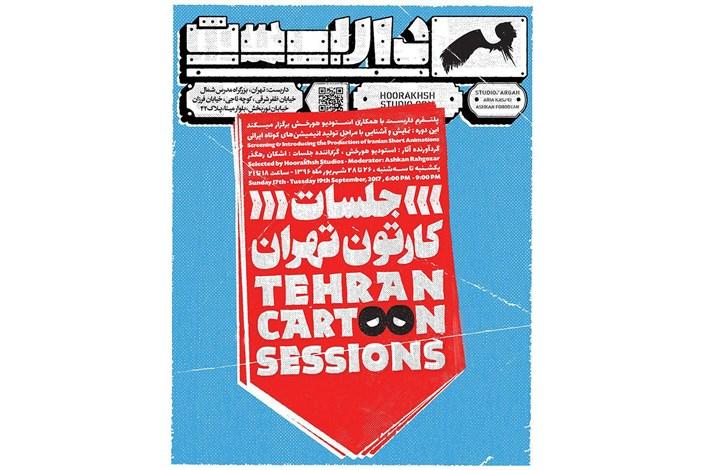 کارتون تهران