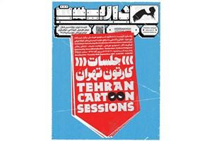 بررسی انیمیشن های ایرانی در «جلسات کارتون تهران»