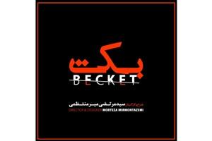 «بکت» روی صحنه تماشاخانه ایرانشهر می رود
