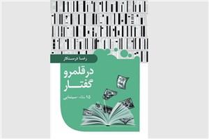 «در قلمرو گفتار« وارد بازار کتاب شد