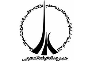بیانیه جنبش عدالتخواه دانشجویی در خصوص حکم صادره برای چهار چهره عدالتخواه شیرازی