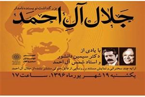 بزرگداشت جلال آل احمد در فرهنگسرای شفق