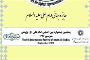 رونمایی از جایزه جهانی امام علی (ع)