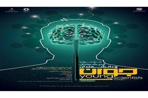 فراخوان نخستین جشنواره اندیشمندان و دانشمندان جوان با موضوع ایده نو در علوم پایه