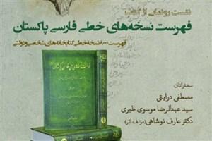 کتاب فهرست نسخههای خطی فارسی پاکستان رونمایی میشود