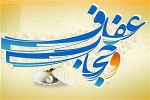 موفقیت دانشگاه آزاد اسلامی قزوین در زمینه عفاف و حجاب