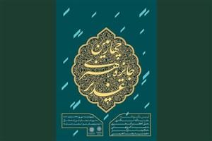 چهارمین جایزه هنری غدیر برگزار می شود
