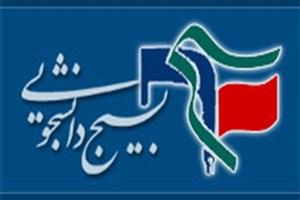 نامه انتقادی بسیج دانشجویی خطاب به لاریجانی، علی عسکری و امامی کاشانی