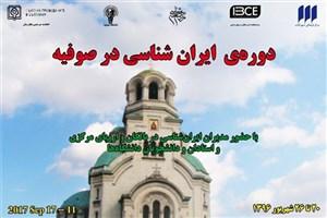 گردهمایی ایرانشناسان بالکان و اروپای مرکزی در صوفیه