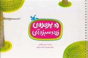 داستان دوستی در «ده پرنده زرد و سبز و آبی» منتشر شد