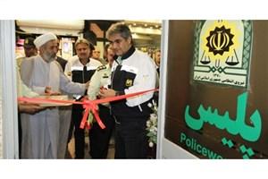 ایستگاه انتظامی بانوان در مترو تهران افتتاح شد