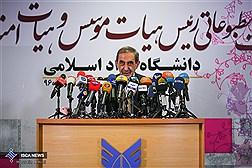 نشست مطبوعاتی رئیس هیات موسس و هیات امنای دانشگاه آزاد اسلامی