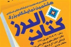برگزاری بیش از 20 برنامه جنبی در نمایشگاه کتاب البرز