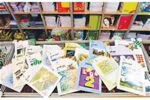 جزئیات ثبتنام کتابهای درسی دانشآموزان