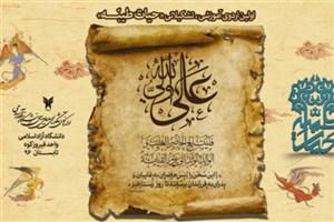 گردهمایی تشکلهای اسلامی سیاسی دانشجویان دانشگاه آزاد