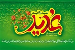 جشن بزرگ عید غدیر در حرم رضوی برگزار شد