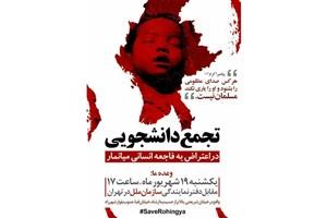 هدف ازتجمع اعتراض به سکوت مجامع بین المللی است