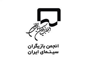 پیام تبریک انجمن بازیگران سینمای ایران به نوید محمدزاده