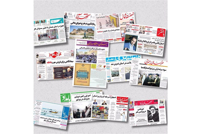 نگاهی به صفحه نخست روزنامههای استانی