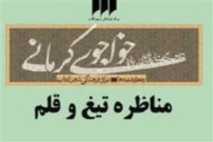 مناظرهتیغ و قلم از نگاه خواجوی کرمانی بررسی می شود