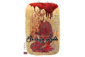 پوستر «سهروردی» با طراحی ابراهیم حقیقی رونمایی شد