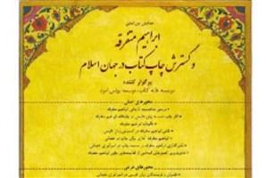 فراخوان همایش بین المللی «ابراهیم متفرقه و گسترش چاپ کتاب در جهان اسلام»