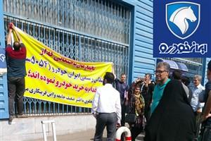 تجمع اعتراضی مالباختگان نمایندگی ۵۰۵۴ ایرانخودرو مقابل این شرکت