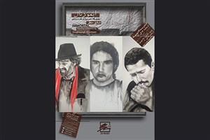 برگزاری نمایشگاهی از پرتره هنرمندانی چون خسرو شکیبایی، مسعود کیمیایی درنگارخانه «نگر»