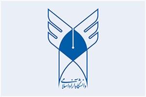 ثبت نام در مقاطع کارشناسی دانشگاه آزاد اسلامی آغاز شد