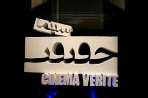 آتش نشانان فلسطینی به سینما حقیقت می آیند