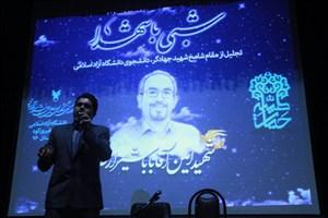 مراسم شبی با شهدا با حضور خانواده شهیدجهادگر امین آقا بابا شیرازی+تصاویر