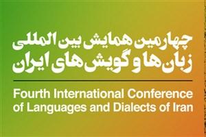 اعلام فراخوان چهارمین همایش بینالمللی زبانها و گویشهای ایران