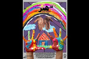 نمایشگاه نقاشی «نان آوران کوچک» در باغ موزه قصر
