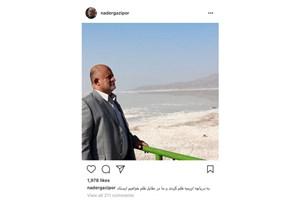 واکنش اینستاگرامی قاضی پور به وضعیت دریاچه ارومیه