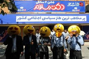 """گزارش زنده از جشن دانشجویی """"دکتر سلام"""" در سالن شهدای هفتم تیر+تصاویر"""