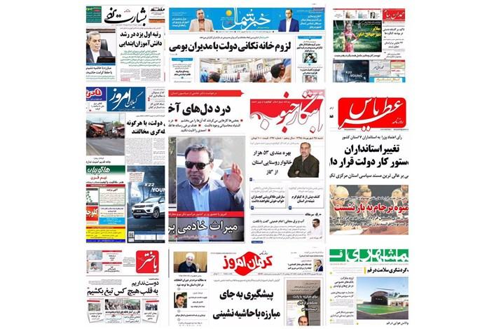 روزنامه های امروز0625