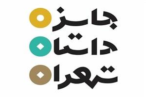 ۳۱ شهریور ماه آخرین  مهلت  شرکت در جایزه داستان تهران