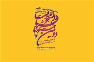 نتایج جشنواره نشریات دانشجویی دانشگاه آزاد اسلامی مهر ماه اعلام می شود