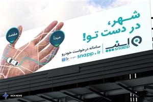 اسنپ ایرانی است، آفریقایی یا عربی / اطلاعات کاربران در دست کیست؟