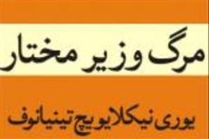 «مرگ وزیر مختار» در پیشخوان کتابفروشی ها