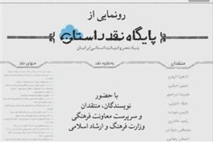 پایگاه «نقد داستان» رونمایی میشود