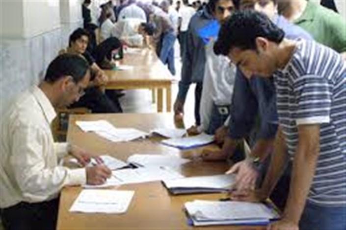 ثبت نام  دانشگاه