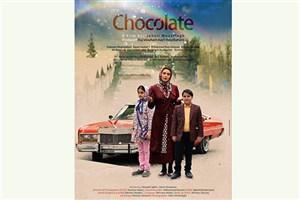 «شکلاتی» به جشنواره فیلم های کودک کانادا راه یافت