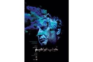 رونمایی از پوستر مستندی درباره ابراهیم حاتمی کیا